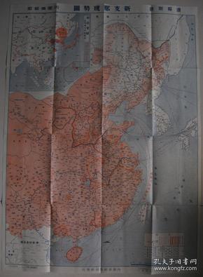 日本侵华地图 1940年《新支那现势图》反面汪精卫等众汉奸的照片 支那新中央政府一览