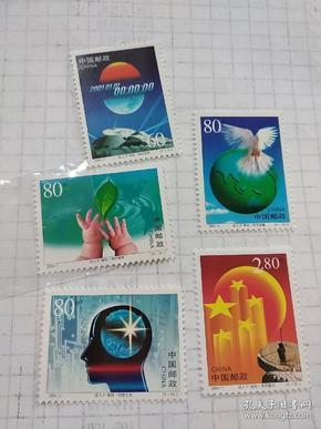 2001-1 世纪交替千年更始迈入21世纪(全套5枚)邮票