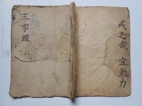 清或民手抄 《三字經》一冊全