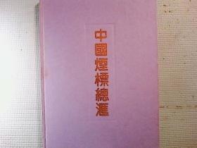 中国烟标总汇