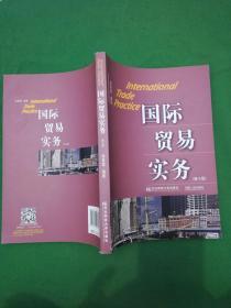 国际贸易实务(第十版)