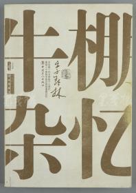 国学大师 季羡林 钤印本《牛棚杂忆》平装一册 (2010年 中国工人出版社出版)HXTX111570