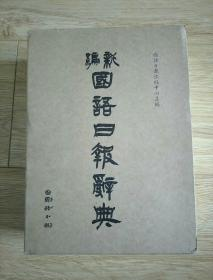新编国语日报辞典