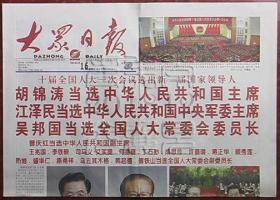 大众日报2003年3月16日(新一届国家领导人)◇