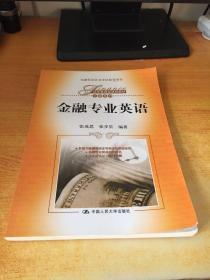 金融专业英语/经济管理类课程教材·金融系列·金融英语证书考试参考用书