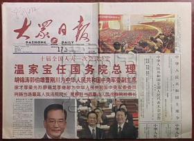 大众日报2003年3月17日(温家宝任国务院总理)◇
