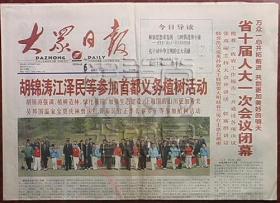 大众日报2003年4月6日(国家领导人参加首都义务植树活动)◇