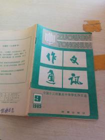 作文通讯    1985.9