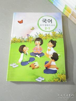 小学韩国原版教科书韩国文韩文小学教科书一本水阳堡小学泮图片