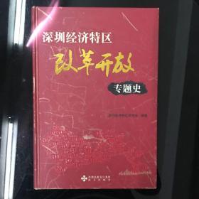 深圳经济特区改革开放专题史