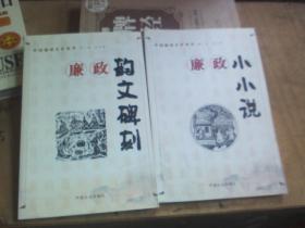 廉政小小说、廉政韵文碑刻(2本合售)