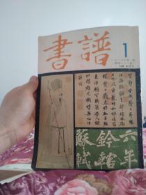 书谱(1985.1苏轼专辑'含州王雅宜行草书诗卷)