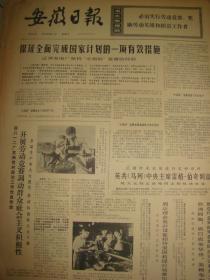 《安徽日报》【泾县积极发展药材生产;阜南县队队养鱼】