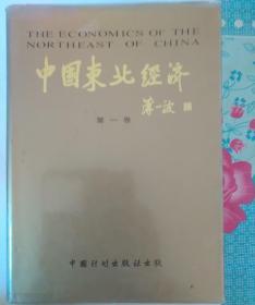 中国东北经济 一,二,三卷
