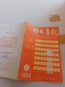 作文通讯    1984.9