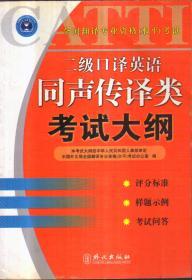 二级口译英语同声传译类考试大纲