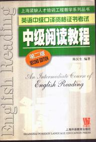 中级阅读教程 第二版