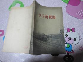 辽宁的铁路