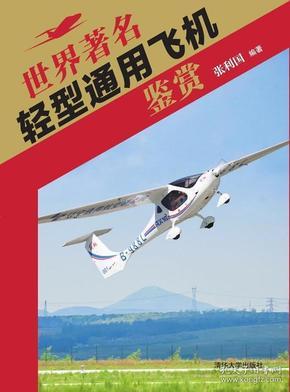 世界著名轻型通用飞机鉴赏