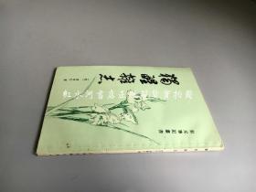 宋元笔记丛书:独醒杂志