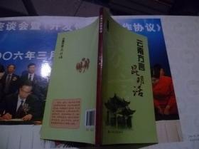 云南方言昆明话
