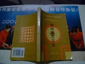 简明藏文文法(藏汉对照)