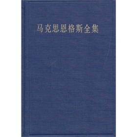 马克思恩格斯全集第35卷  正版图书 , 由于本店批发一起,会出现缺货的情况,如有缺货会及时通知,(缺货的订单不赔付违约金)介意者慎拍!提前声明