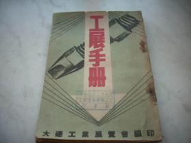 红色文献-1949年-大连工业展览会编印【工展手册】插图超多!