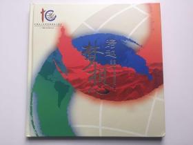 跨越梦想、中国加入世界贸易组织十周年 纪念邮册