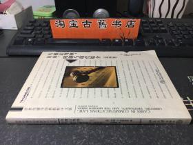 世界传播学经典教材·传播法判例:自由、限制与现代媒介(第4版)(中文版)