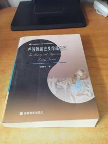 外国舞蹈史及作品鉴赏