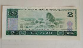 第四套人民币80年版(802)绿钻2张