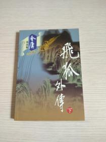 飞狐外传(下册)