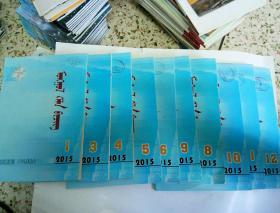蒙文版期刊:蒙古语文(2015年第1――12期少第2,7期)10本合售