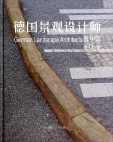 德国景观设计师在中国:German Landscape Architects in China