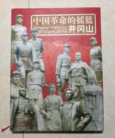 中国革命的摇篮——井冈山