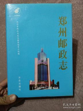 郑州邮政志