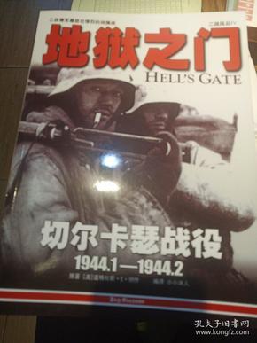 二战风云4:地狱之门:切尔卡瑟战役:1944.1-1944.2
