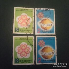 台湾旧套票124