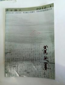 蒙文版期刊:蒙古语文(2012年第1期)