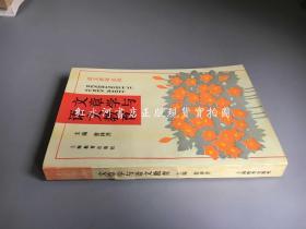 文章学与语文教育  馆藏