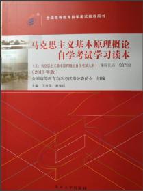 03709 自考教材马克思主义基本原理概论 2018年版 北京大学出版社 卫兴华赵家祥编