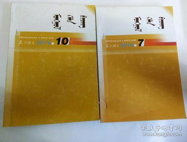 蒙文版期刊:蒙古语文(2016年第7――12期)6期合售,分2本装订在一起