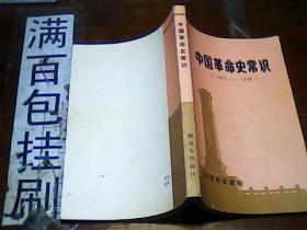 中国革命史常识[1840-1949]
