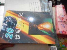 20世纪化学史