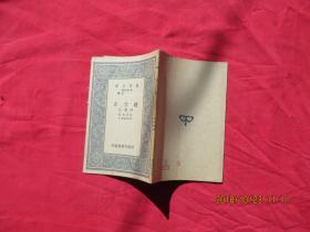 续方言 附补正(万有文库)民国二十六年初版