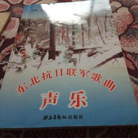 东北抗日联军歌曲(声乐)