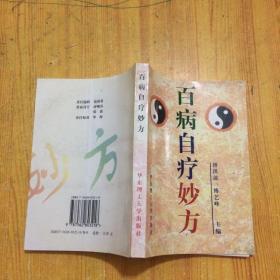 百病自疗妙方(千家药方,一剂治病)