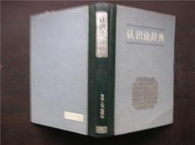 认识论辞典