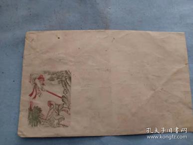 (夹5)建国后 西游记题材三打白骨精 信封一件,尺寸15*9cm